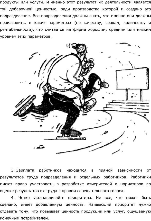 PDF. Правила и табу менеджера. Власова Н. М. Страница 46. Читать онлайн