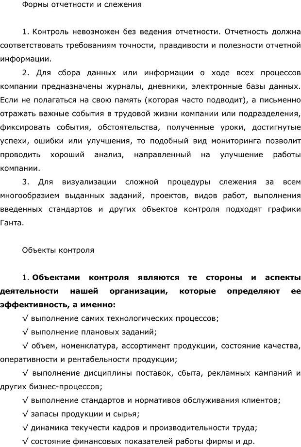 PDF. Правила и табу менеджера. Власова Н. М. Страница 47. Читать онлайн