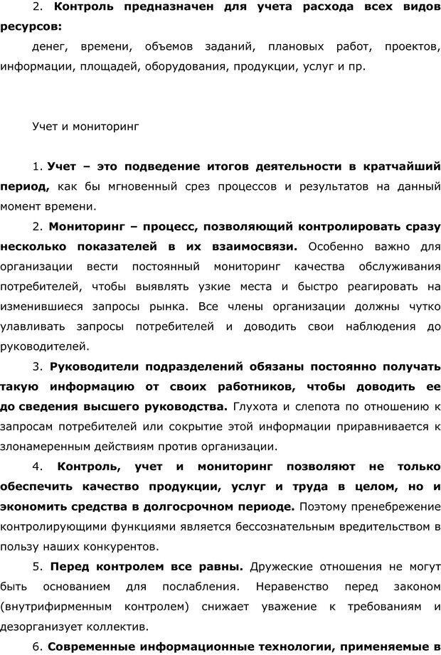 PDF. Правила и табу менеджера. Власова Н. М. Страница 48. Читать онлайн