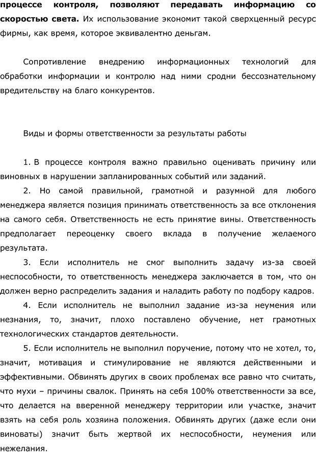PDF. Правила и табу менеджера. Власова Н. М. Страница 49. Читать онлайн