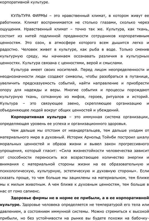 PDF. Правила и табу менеджера. Власова Н. М. Страница 5. Читать онлайн