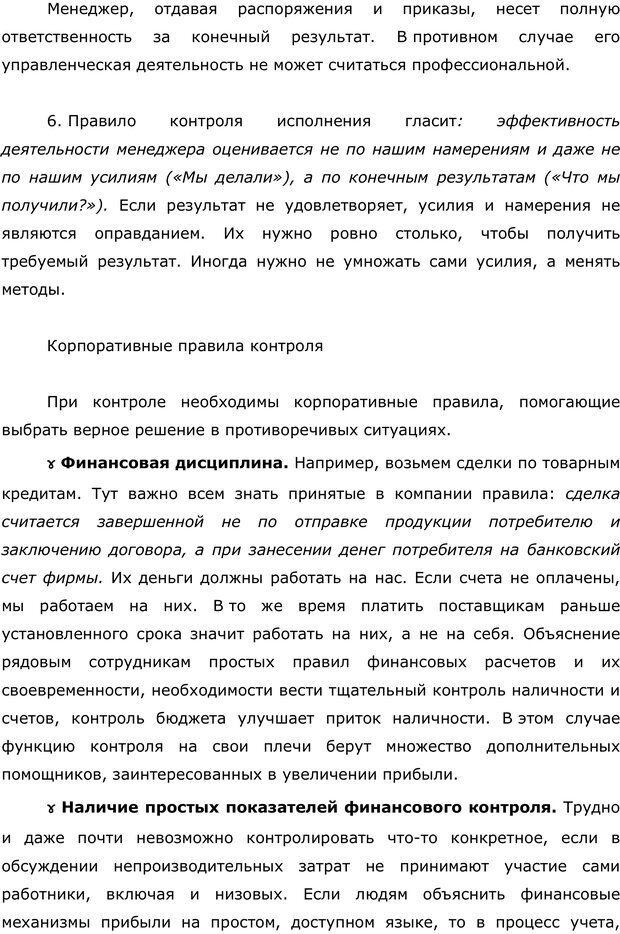 PDF. Правила и табу менеджера. Власова Н. М. Страница 50. Читать онлайн