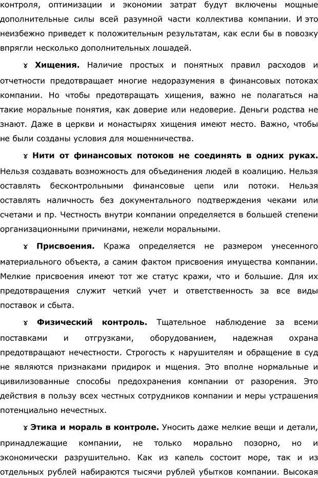 PDF. Правила и табу менеджера. Власова Н. М. Страница 51. Читать онлайн