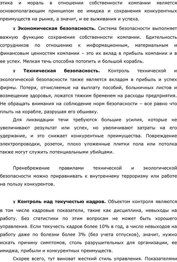 PDF. Правила и табу менеджера. Власова Н. М. Страница 52. Читать онлайн