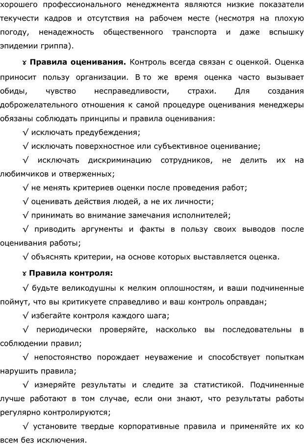 PDF. Правила и табу менеджера. Власова Н. М. Страница 53. Читать онлайн