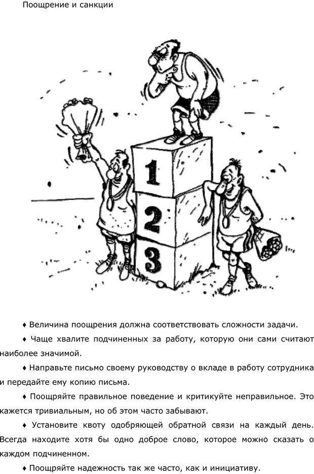 PDF. Правила и табу менеджера. Власова Н. М. Страница 54. Читать онлайн