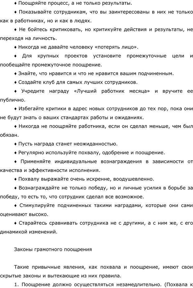 PDF. Правила и табу менеджера. Власова Н. М. Страница 55. Читать онлайн
