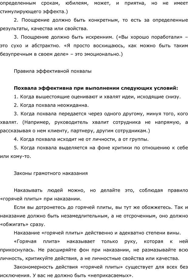 PDF. Правила и табу менеджера. Власова Н. М. Страница 56. Читать онлайн