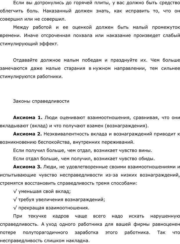 PDF. Правила и табу менеджера. Власова Н. М. Страница 57. Читать онлайн