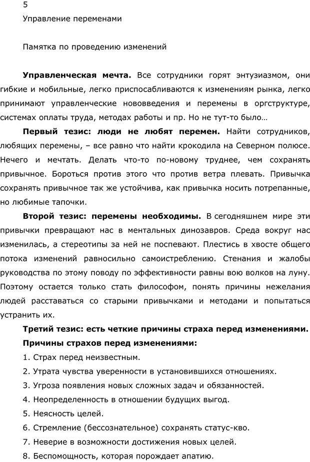 PDF. Правила и табу менеджера. Власова Н. М. Страница 58. Читать онлайн