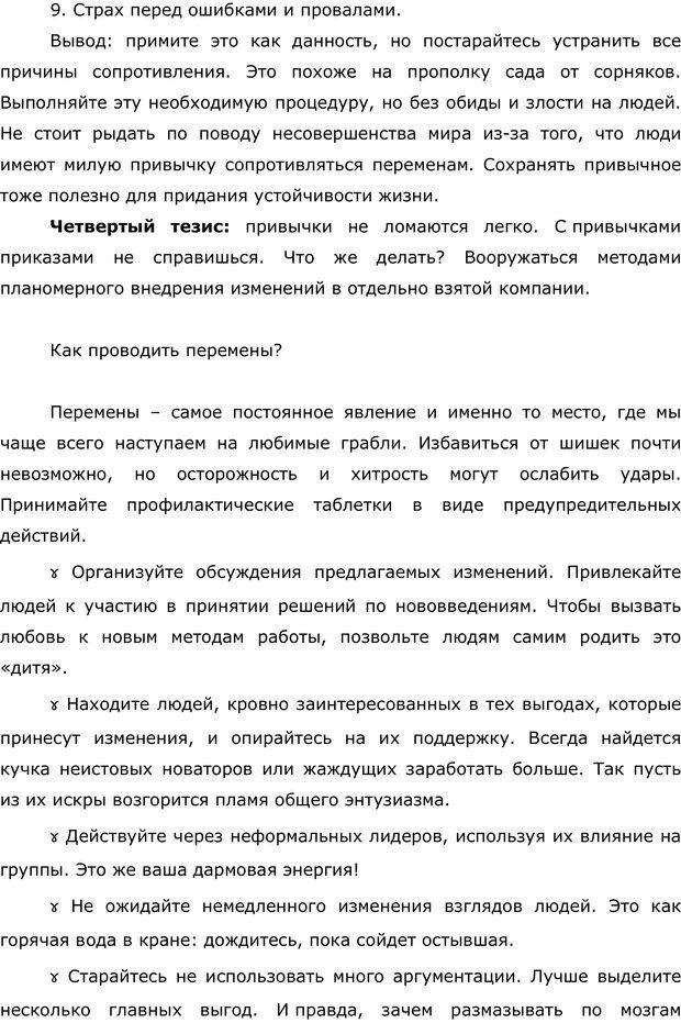 PDF. Правила и табу менеджера. Власова Н. М. Страница 59. Читать онлайн