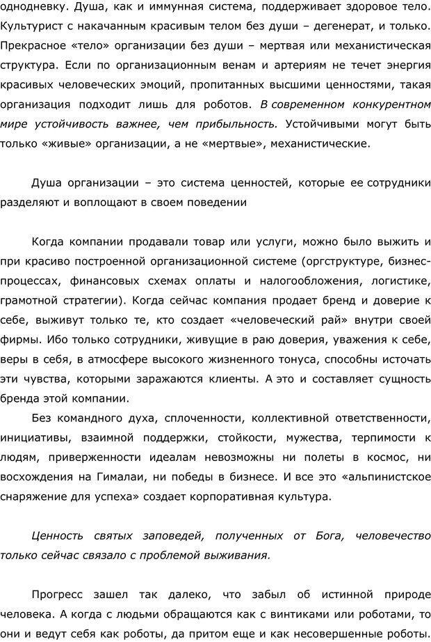 PDF. Правила и табу менеджера. Власова Н. М. Страница 6. Читать онлайн