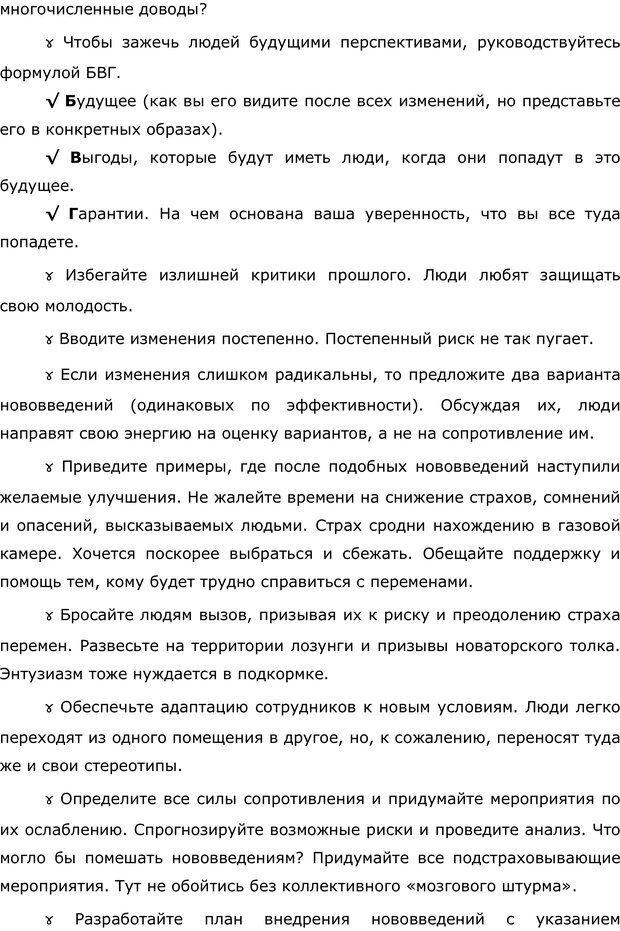 PDF. Правила и табу менеджера. Власова Н. М. Страница 60. Читать онлайн