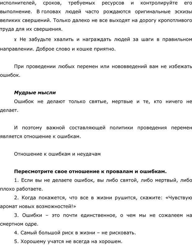 PDF. Правила и табу менеджера. Власова Н. М. Страница 61. Читать онлайн