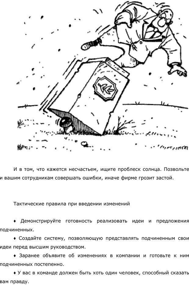 PDF. Правила и табу менеджера. Власова Н. М. Страница 62. Читать онлайн