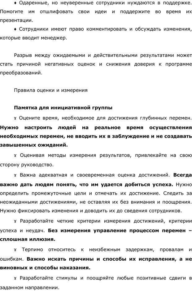 PDF. Правила и табу менеджера. Власова Н. М. Страница 63. Читать онлайн