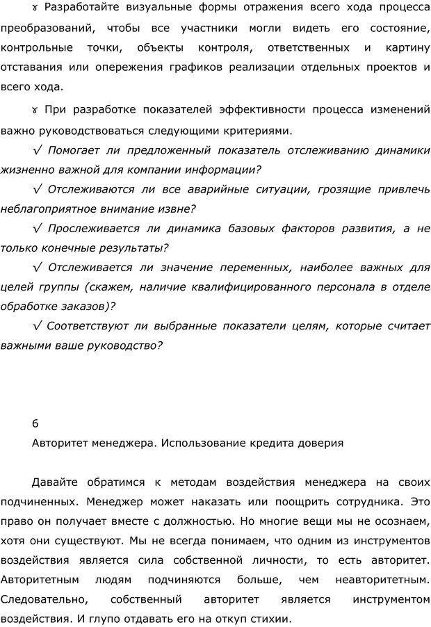 PDF. Правила и табу менеджера. Власова Н. М. Страница 64. Читать онлайн