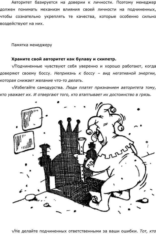 PDF. Правила и табу менеджера. Власова Н. М. Страница 65. Читать онлайн