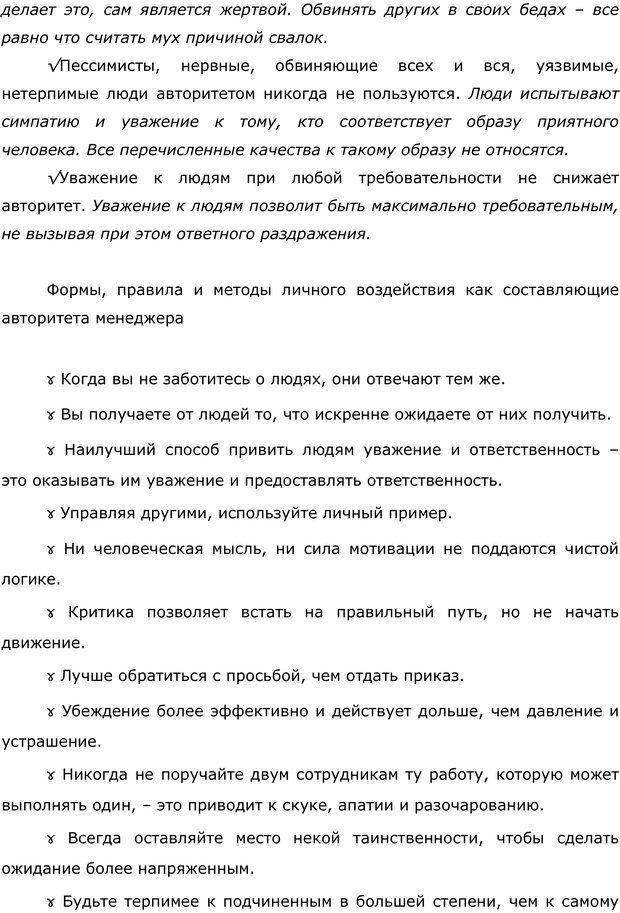 PDF. Правила и табу менеджера. Власова Н. М. Страница 66. Читать онлайн