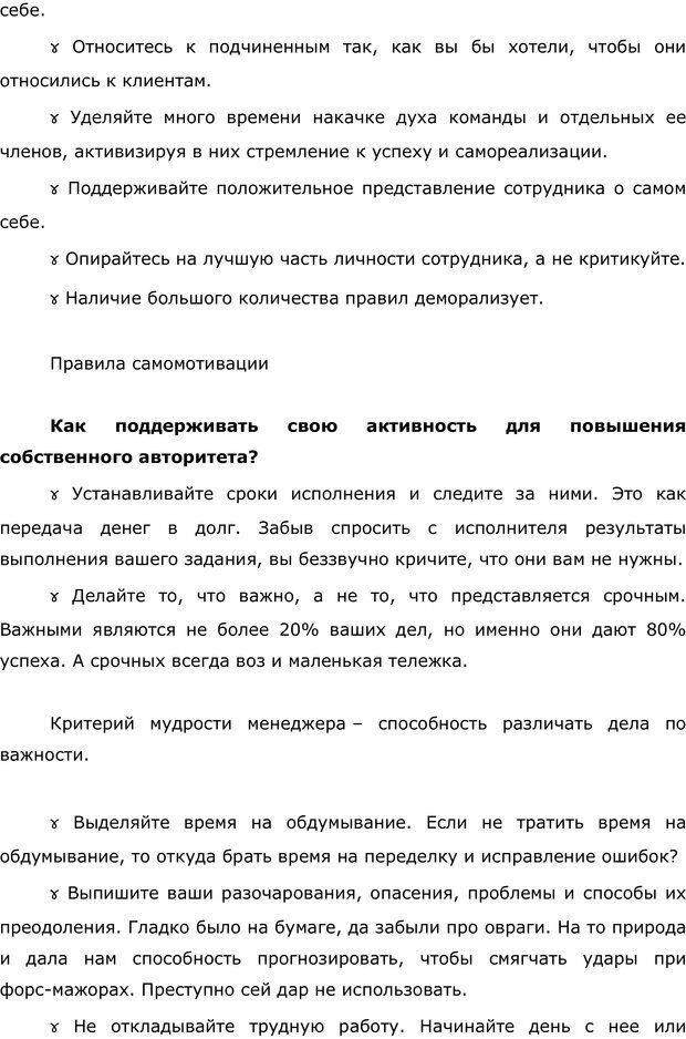 PDF. Правила и табу менеджера. Власова Н. М. Страница 67. Читать онлайн