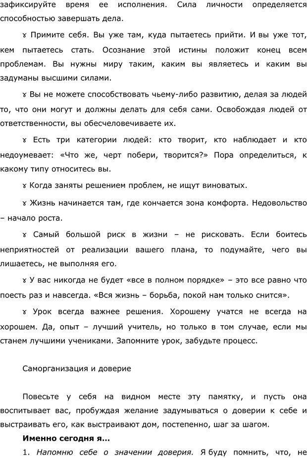 PDF. Правила и табу менеджера. Власова Н. М. Страница 68. Читать онлайн