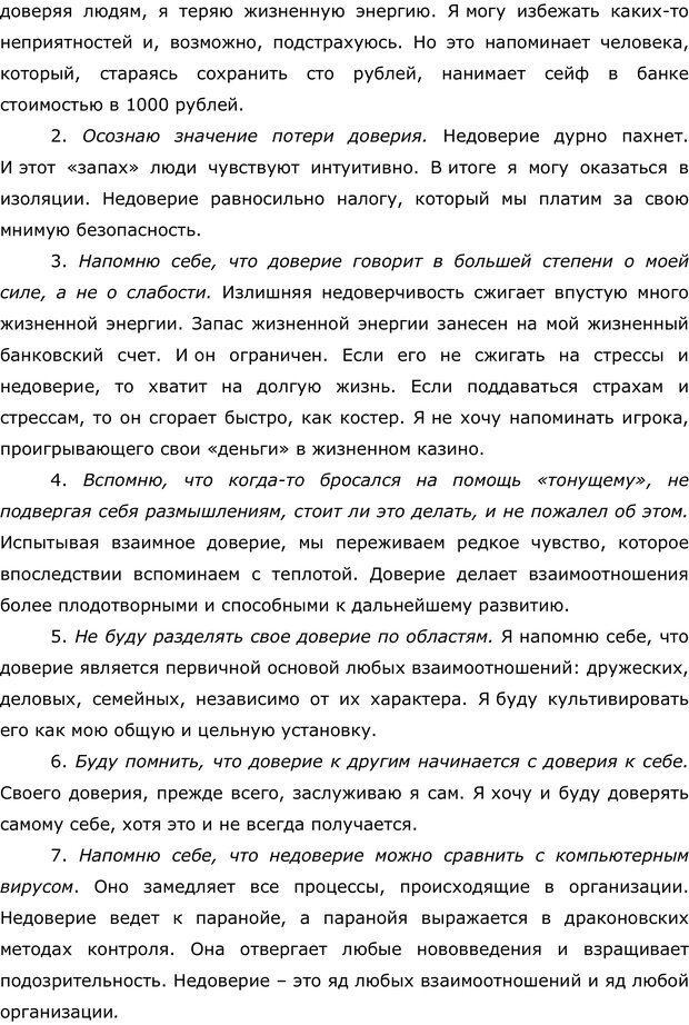 PDF. Правила и табу менеджера. Власова Н. М. Страница 69. Читать онлайн