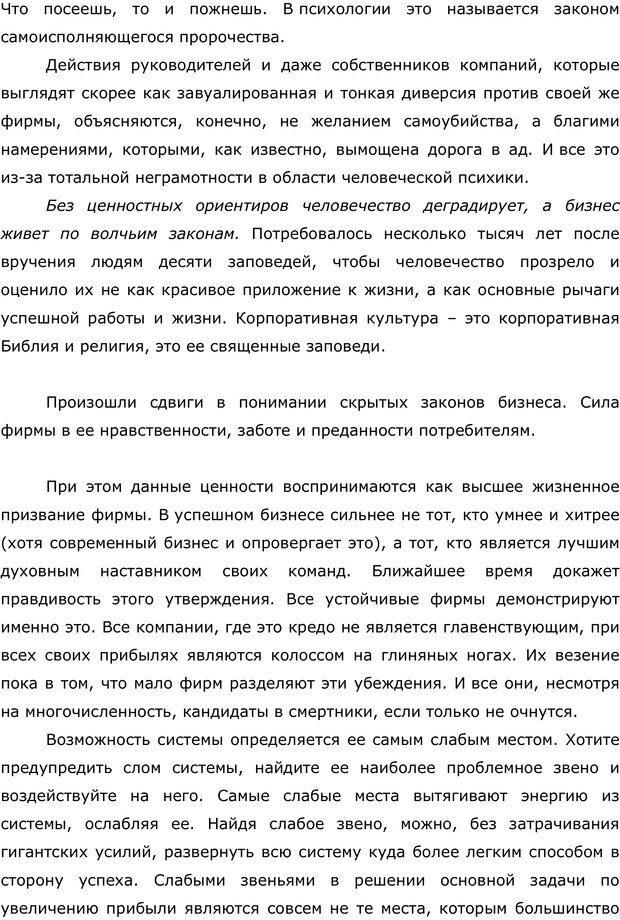 PDF. Правила и табу менеджера. Власова Н. М. Страница 7. Читать онлайн