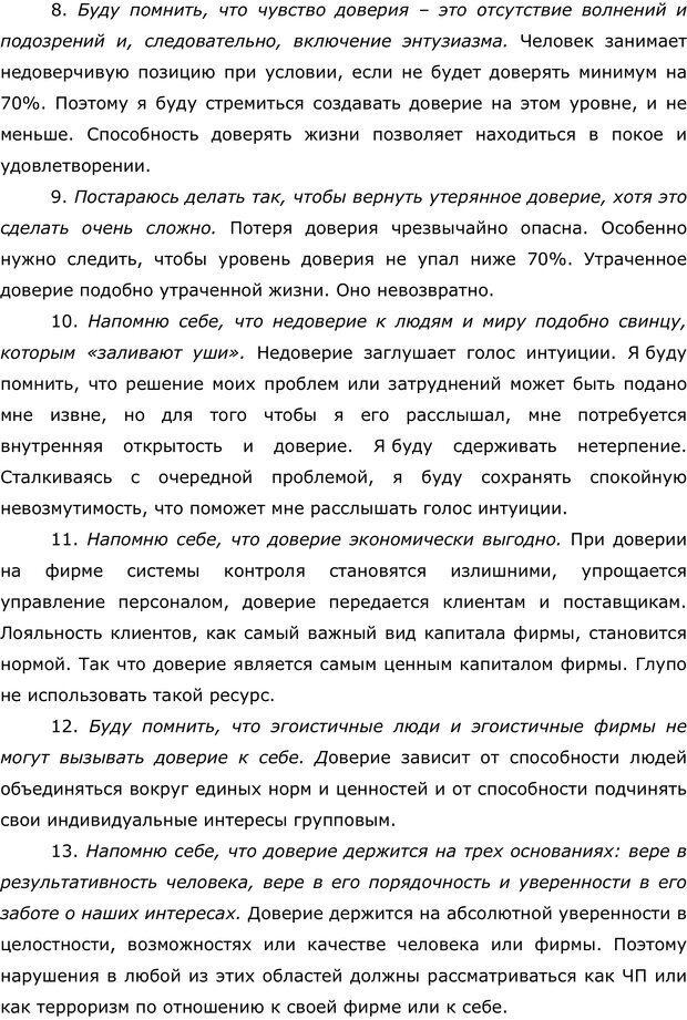 PDF. Правила и табу менеджера. Власова Н. М. Страница 70. Читать онлайн