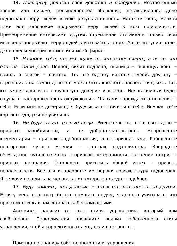 PDF. Правила и табу менеджера. Власова Н. М. Страница 71. Читать онлайн