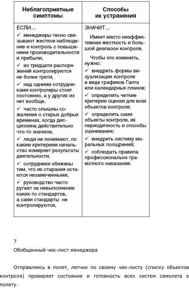 PDF. Правила и табу менеджера. Власова Н. М. Страница 75. Читать онлайн