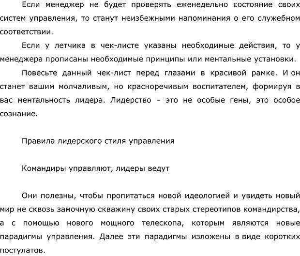 PDF. Правила и табу менеджера. Власова Н. М. Страница 76. Читать онлайн