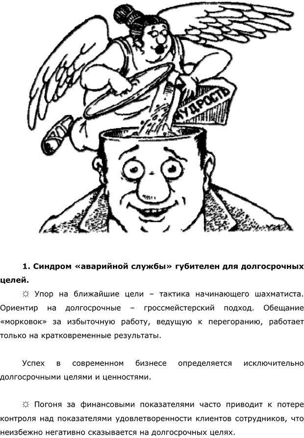 PDF. Правила и табу менеджера. Власова Н. М. Страница 77. Читать онлайн