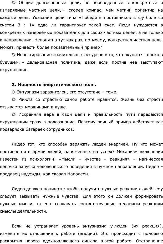 PDF. Правила и табу менеджера. Власова Н. М. Страница 78. Читать онлайн