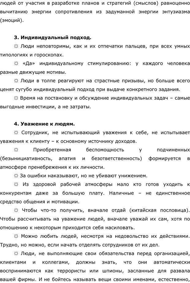 PDF. Правила и табу менеджера. Власова Н. М. Страница 79. Читать онлайн