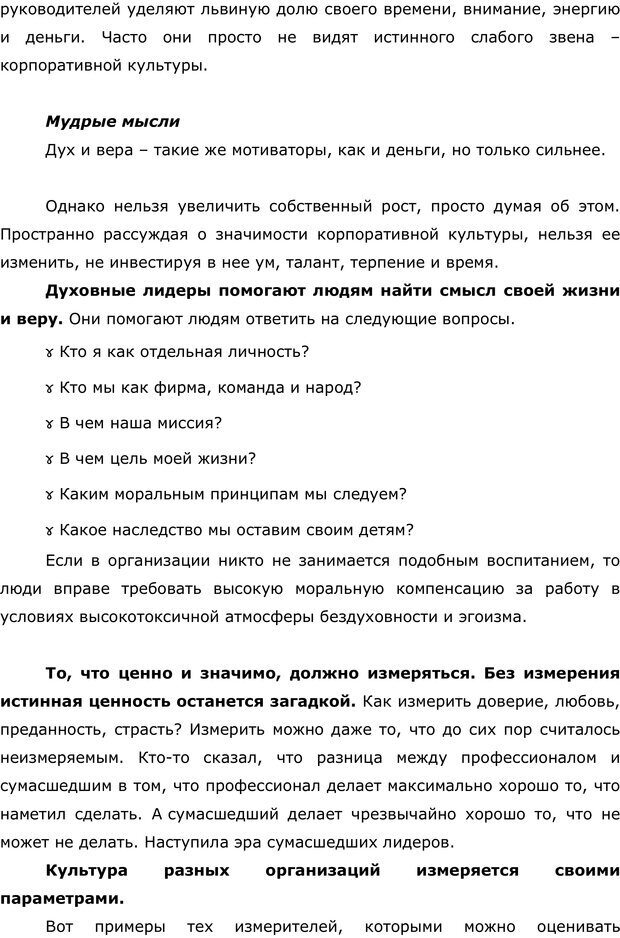 PDF. Правила и табу менеджера. Власова Н. М. Страница 8. Читать онлайн