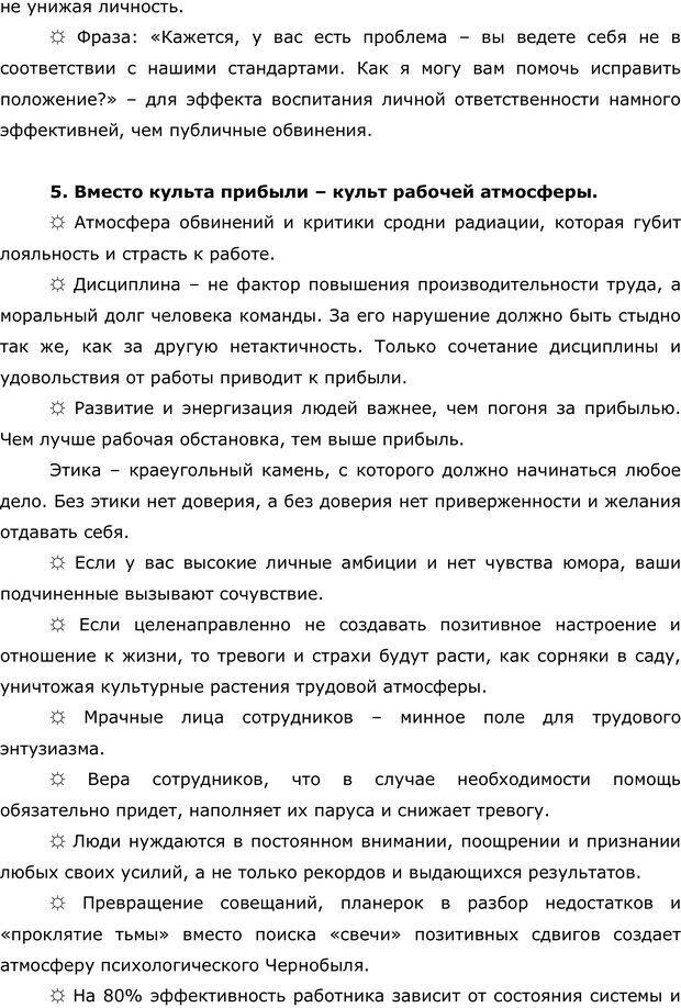 PDF. Правила и табу менеджера. Власова Н. М. Страница 80. Читать онлайн