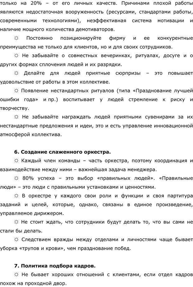 PDF. Правила и табу менеджера. Власова Н. М. Страница 81. Читать онлайн
