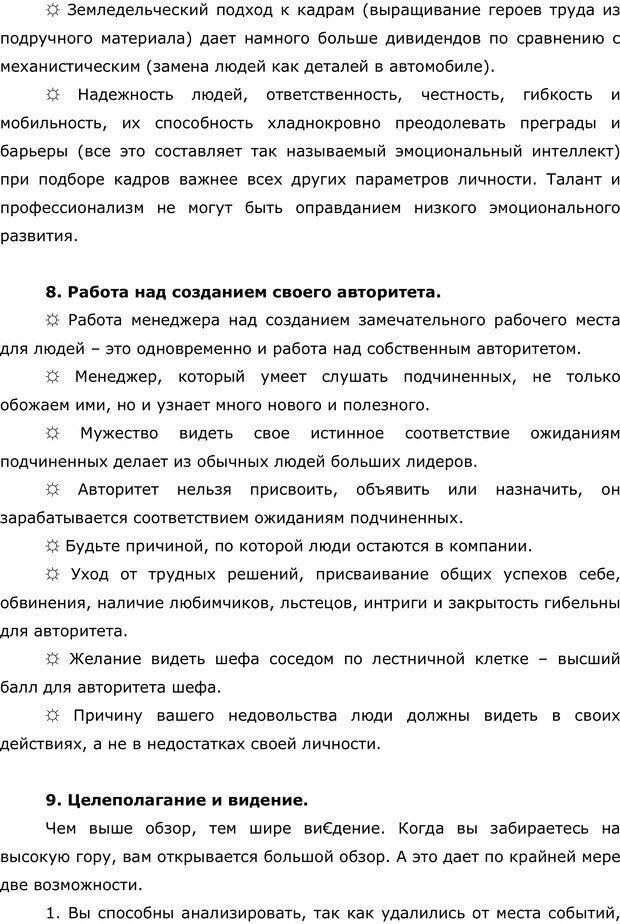 PDF. Правила и табу менеджера. Власова Н. М. Страница 82. Читать онлайн