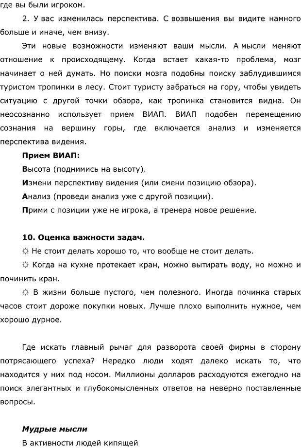 PDF. Правила и табу менеджера. Власова Н. М. Страница 83. Читать онлайн