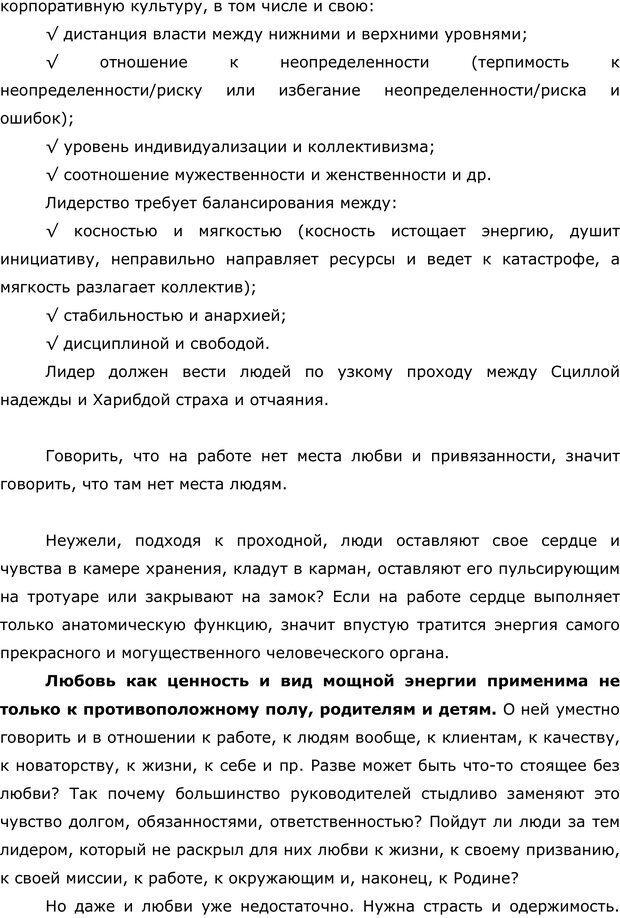 PDF. Правила и табу менеджера. Власова Н. М. Страница 9. Читать онлайн