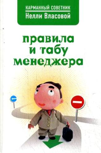 """Обложка книги """"Правила и табу менеджера"""""""