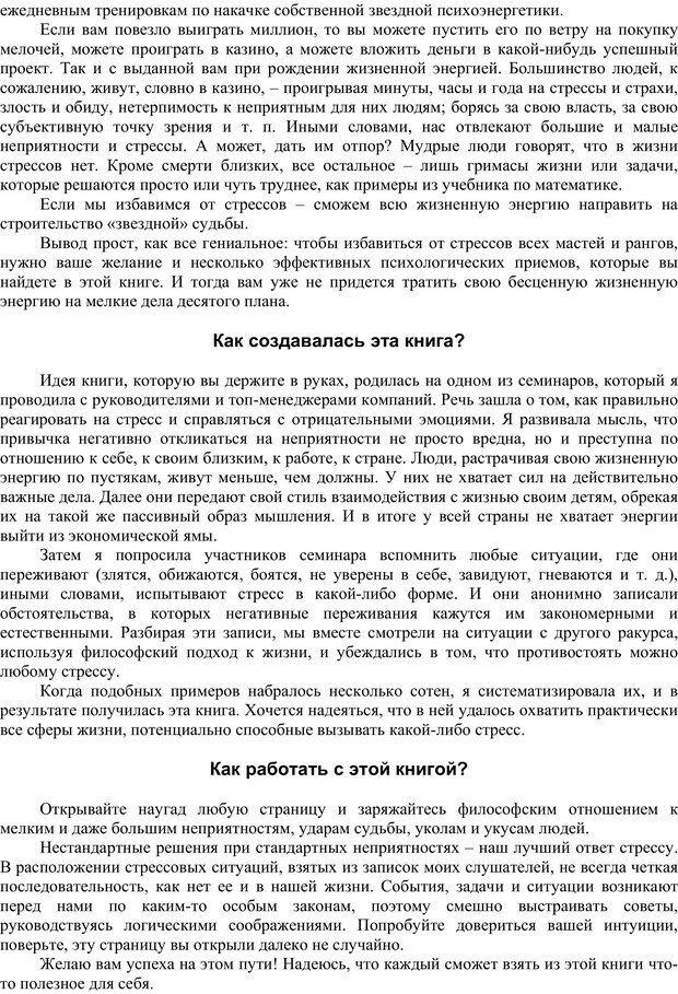 PDF. Сам себе психотерапевт. На жизнь не обижаюсь! Власова Н. М. Страница 1. Читать онлайн