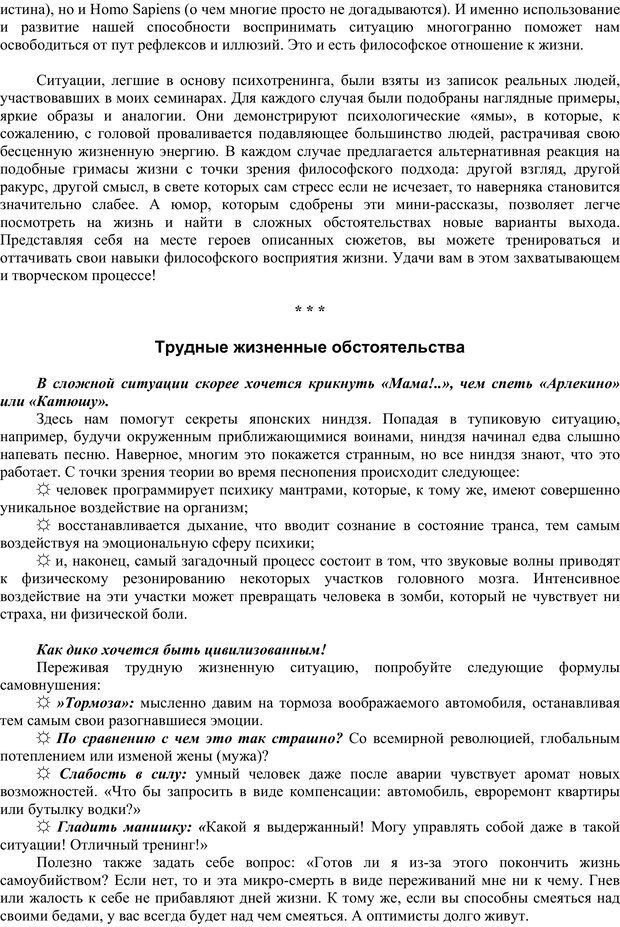 PDF. Сам себе психотерапевт. На жизнь не обижаюсь! Власова Н. М. Страница 14. Читать онлайн