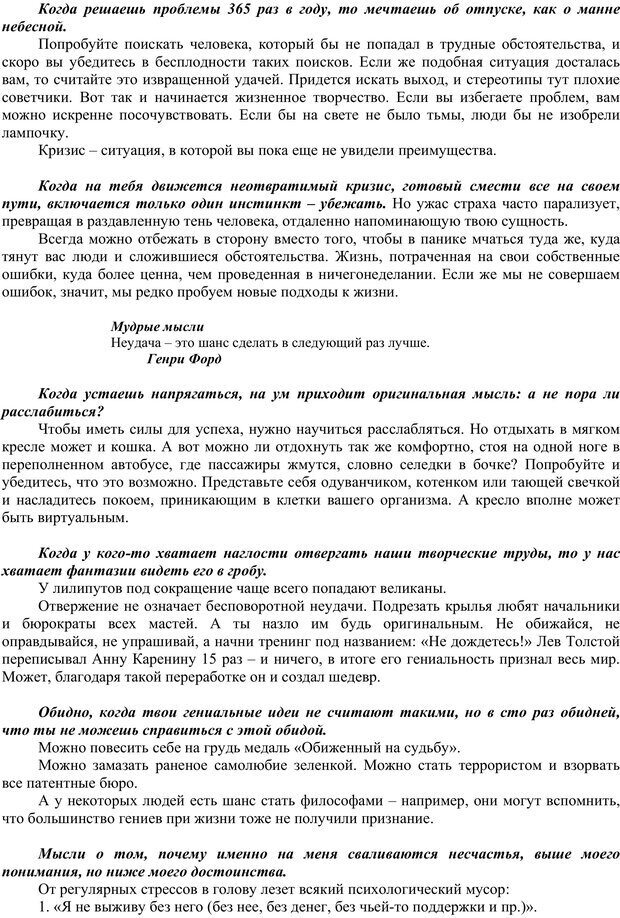 PDF. Сам себе психотерапевт. На жизнь не обижаюсь! Власова Н. М. Страница 15. Читать онлайн