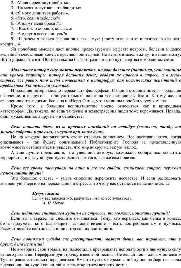 PDF. Сам себе психотерапевт. На жизнь не обижаюсь! Власова Н. М. Страница 16. Читать онлайн