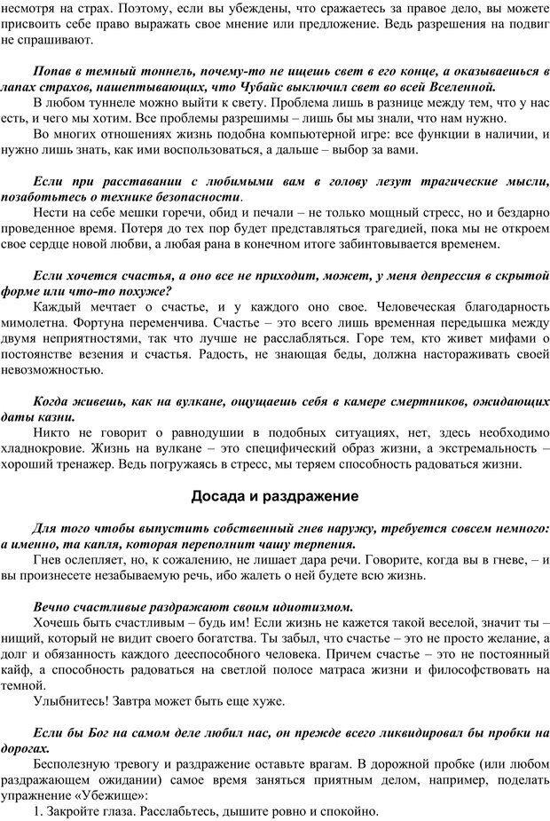 PDF. Сам себе психотерапевт. На жизнь не обижаюсь! Власова Н. М. Страница 21. Читать онлайн