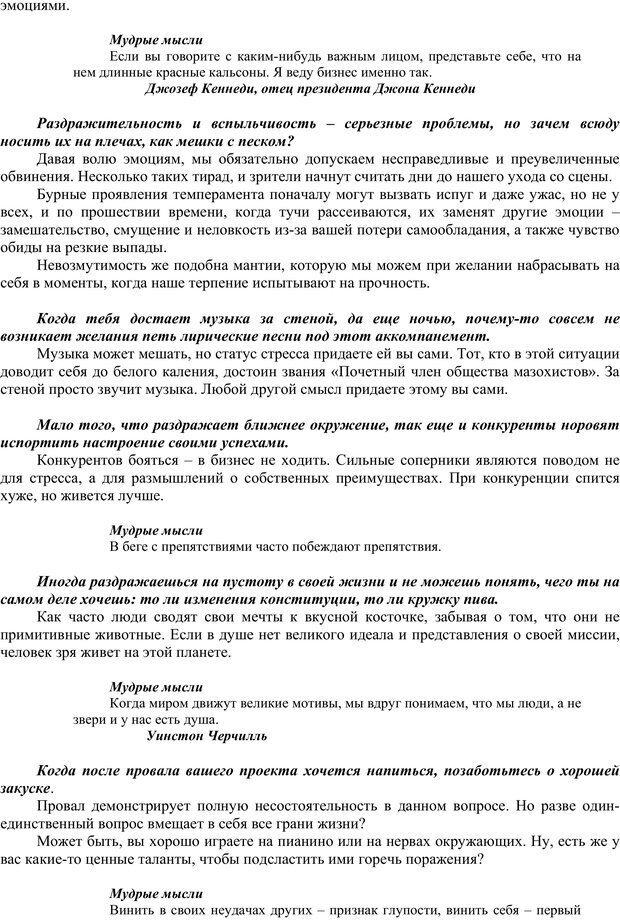 PDF. Сам себе психотерапевт. На жизнь не обижаюсь! Власова Н. М. Страница 23. Читать онлайн