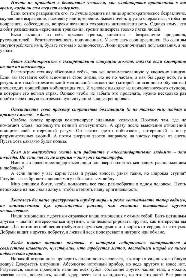 PDF. Сам себе психотерапевт. На жизнь не обижаюсь! Власова Н. М. Страница 26. Читать онлайн