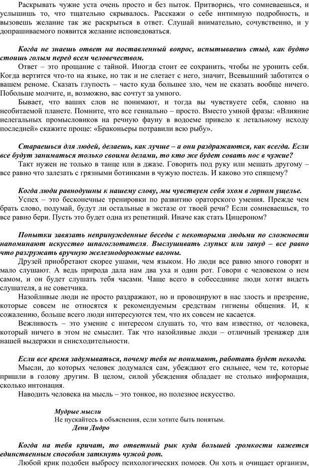 PDF. Сам себе психотерапевт. На жизнь не обижаюсь! Власова Н. М. Страница 28. Читать онлайн