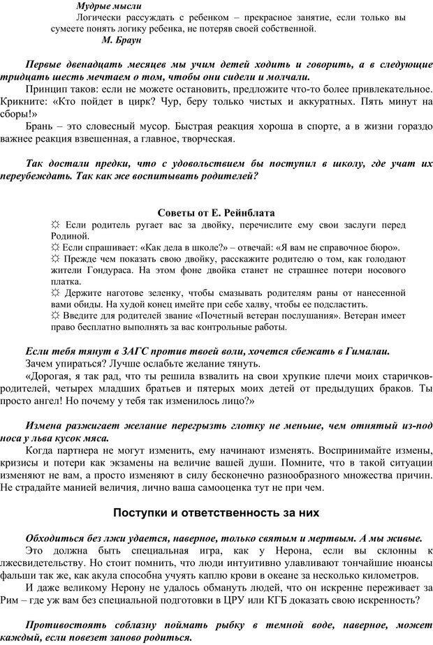 PDF. Сам себе психотерапевт. На жизнь не обижаюсь! Власова Н. М. Страница 33. Читать онлайн